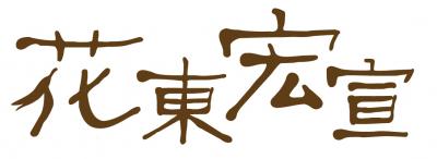 花東宏宣_嚴選花東縱谷優質農特產品